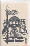 グリーティングカード「毘沙門天」
