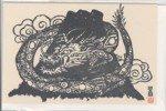 グリーティングカード「龍と富士」