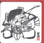 グリーティングカード「恵比寿様」